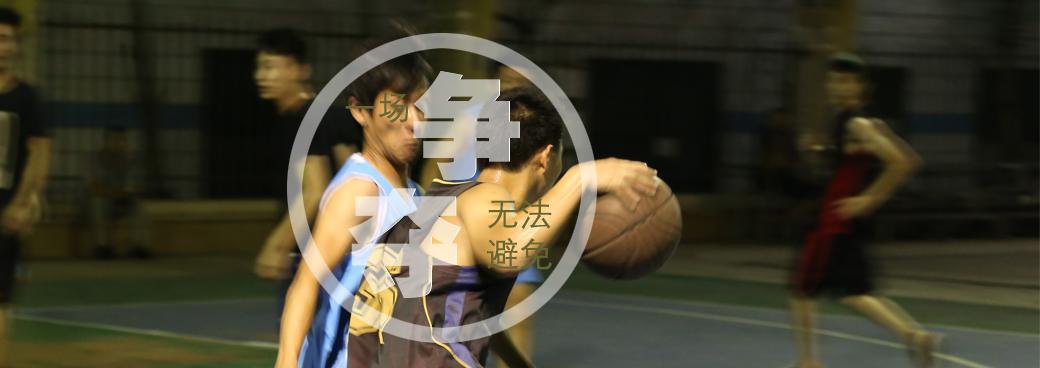 业余打篮球